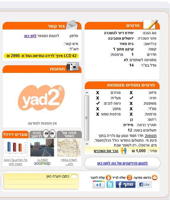 מודעה חדר ירושלים / מתוך: אתר יד2